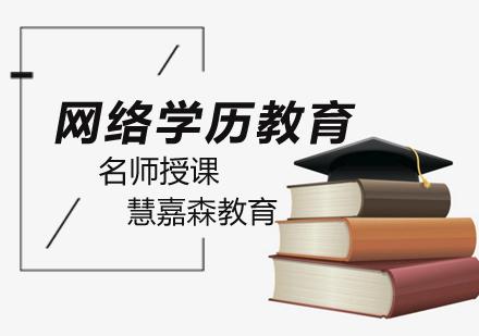 北京網絡學歷培訓-網絡教育