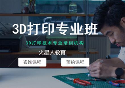 北京3D開發培訓-3D打印專業班