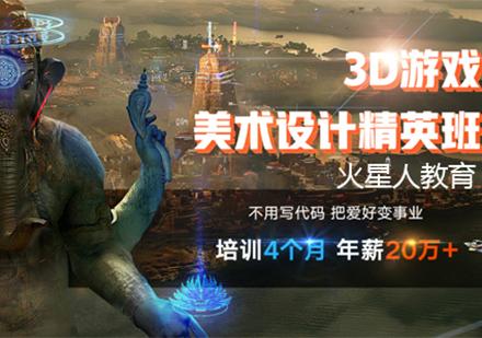 北京游戲設計培訓-3D游戲美術設計師精英班