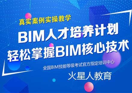 北京BIM工程師培訓-BIM工程師輔導班