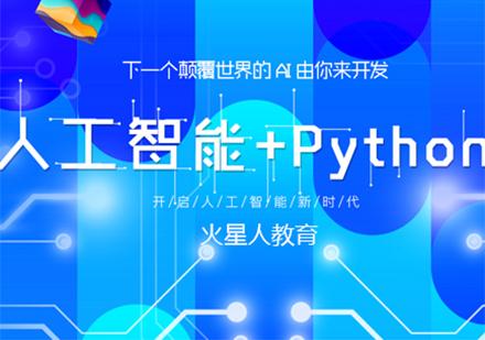 人工智能+Python培訓