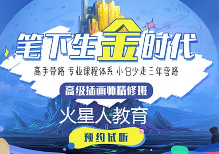 北京插畫設計培訓-高級插畫師培訓班