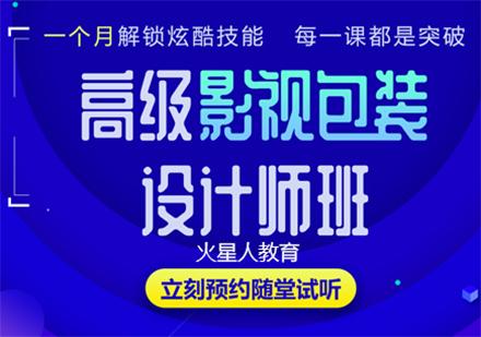 北京火星人教育_高級影視包裝設計師培訓