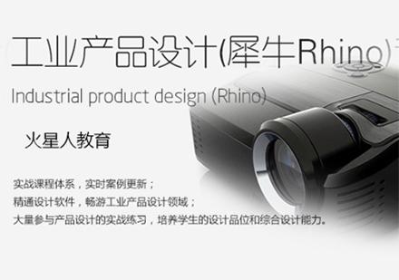 北京火星人教育_工業產品設計培訓機構