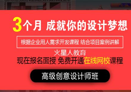 北京平面視覺設計培訓-平面設計師精修班