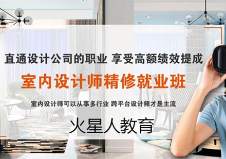 北京火星人教育_室內設計培訓課程