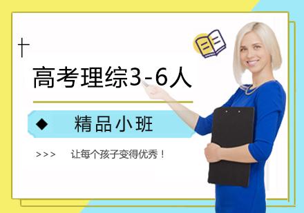 西安高考培訓-高考理綜3-6人精品小班課程