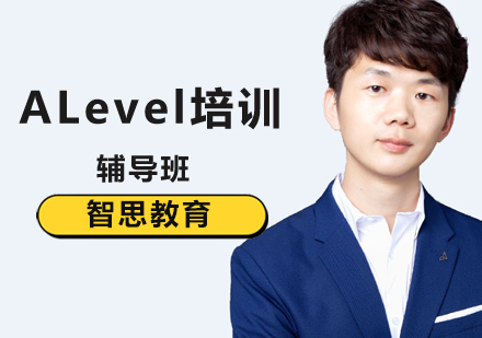 北京A-level培訓-ALevel考試培訓