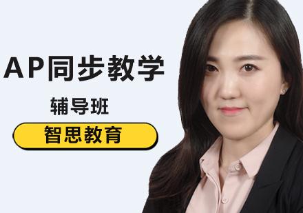 北京AP培訓-AP同步輔導班