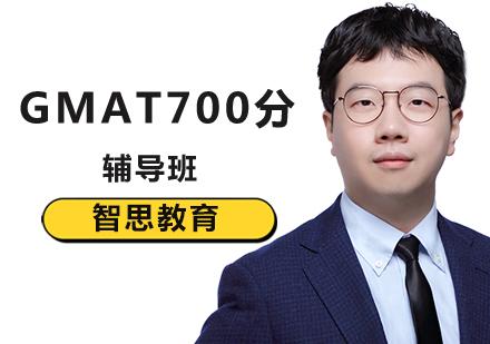 北京GMAT培訓-GMAT700分培訓班