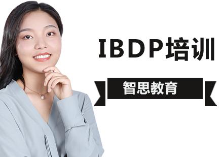 北京IB課程培訓-IBDP培訓課程