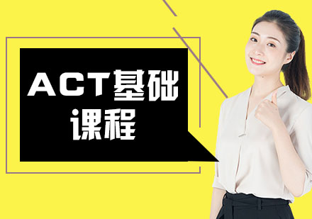 上海ACT培訓-ACT基礎課程