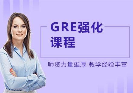 上海GRE培訓-GRE強化課程
