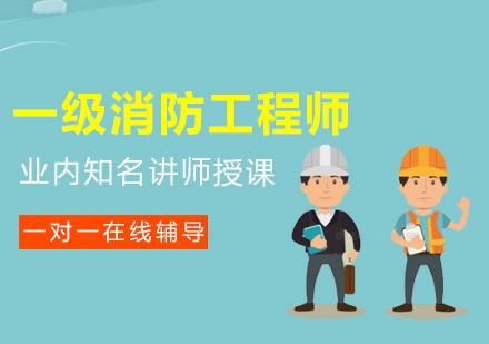 福州消防工程師培訓-一級消防工程師培訓