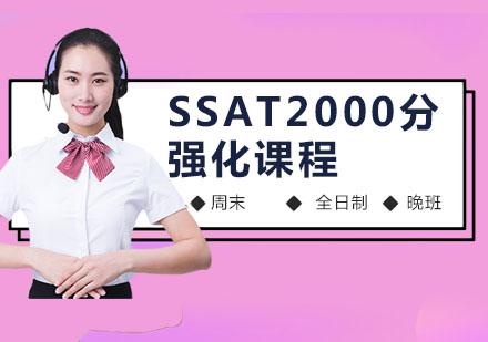 上海SSAT培訓-SSAT2000分強化課程