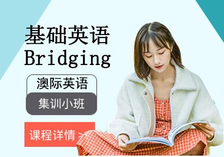 基礎英語Bridging培訓課程