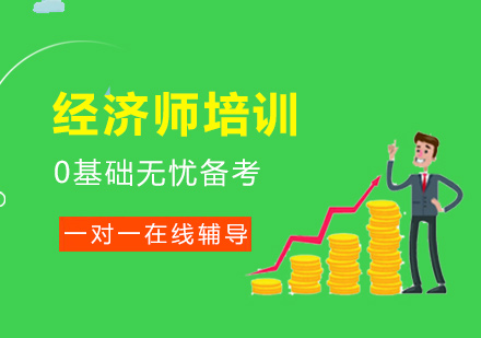 福州經濟師培訓-經濟師培訓