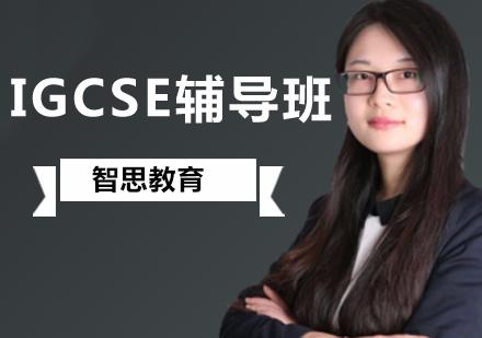 北京IGCSE課程培訓-IGCSE同步輔導班
