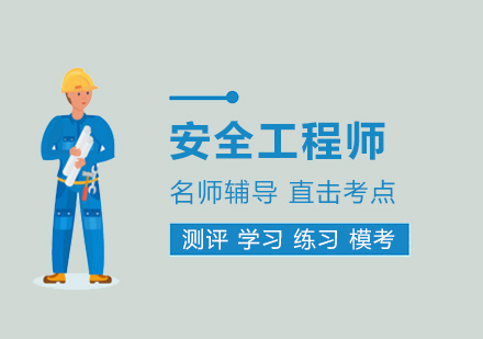 2019安全工程師復習6部曲-福州安全工程師培訓