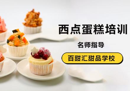 北京西點蛋糕培訓班-北京西點培訓學校-北京西點培訓班哪家好