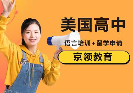 北京美國留學培訓-美國高中留學項目