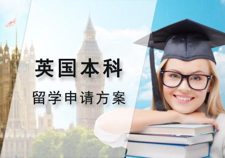 重慶英國本科留學申請方案-重慶英國本科留學申請培訓機構
