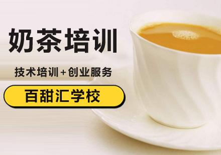 北京奶茶培訓學校-北京奶茶培訓機構-北京奶茶培訓班哪個好