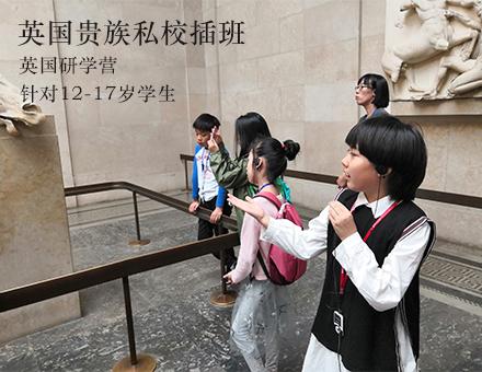 北京國際研學營培訓-英國貴族私校插班