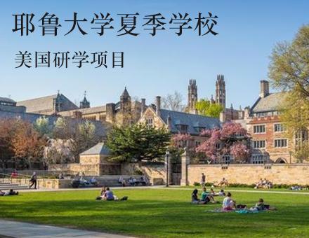 北京國際研學營培訓-耶魯大學夏季學校項目