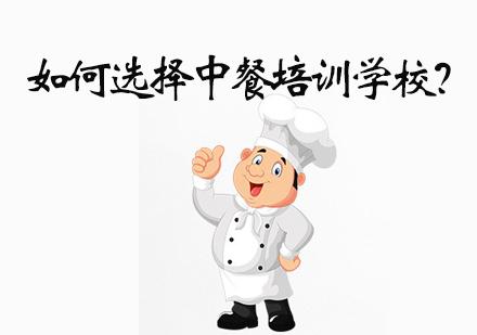《中餐廳》-如何選擇中餐培訓學校?
