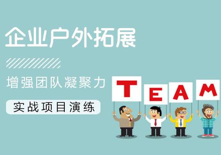 福州拓展訓練培訓-企業戶外拓展培訓