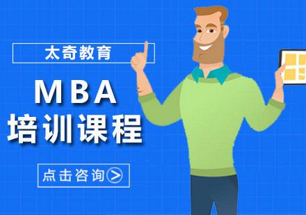 广州MBA培训-MBA培训课程