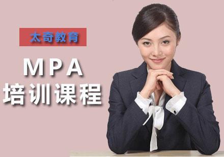广州MPA培训-MPA培训课程