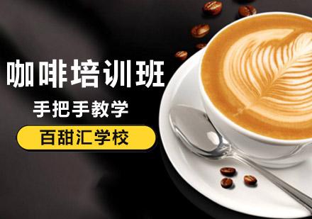 北京咖啡培訓機構-北京咖啡制作培訓班-北京咖啡培訓班哪家好