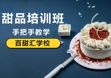 北京甜品制作培訓-北京甜品培訓班-北京甜品培訓學校