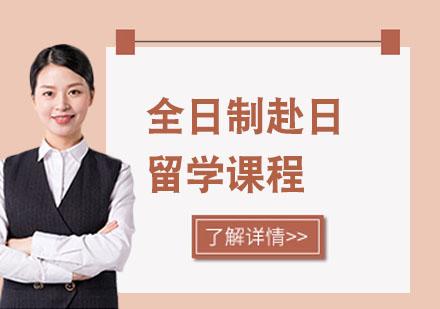 上海日本留學培訓-全日制赴日留學課程