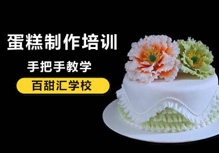 北京蛋糕制作培訓班-北京蛋糕技術培訓-北京蛋糕培訓學校哪家好