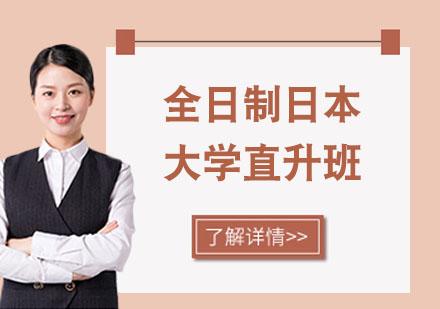 上海日本留學培訓-全日制日本大學直升班