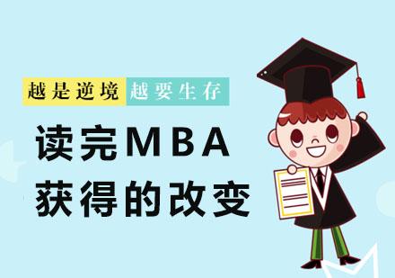 读完MBA获得的改变