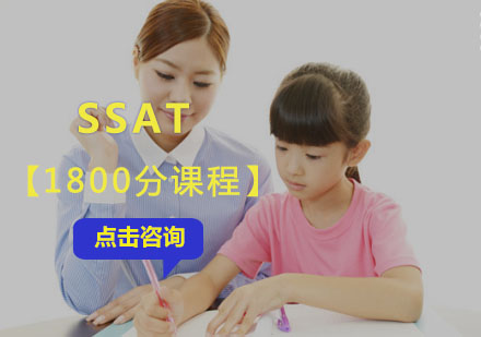 SSAT精品1800分培訓課程