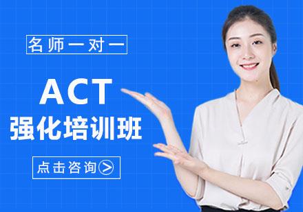ACT強化培訓班
