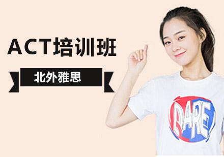 北京北外雅思_ACT培訓班