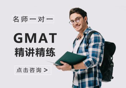 GMAT精講精練培訓班