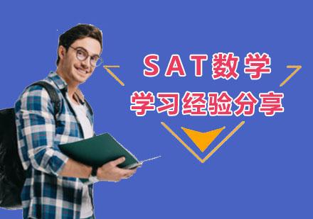 SAT數學學習經驗分享