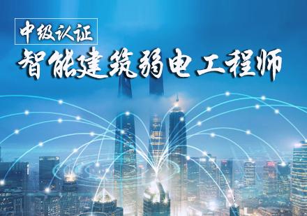 天津弱電工程培訓-智能建筑弱電工程師中級認證