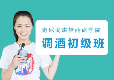 上海小吃餐飲培訓-調酒初級班
