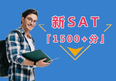 新SAT「1500+」培訓課程