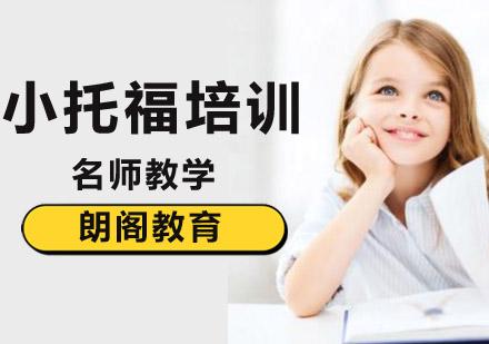 北京小托福培訓-小托福培訓班
