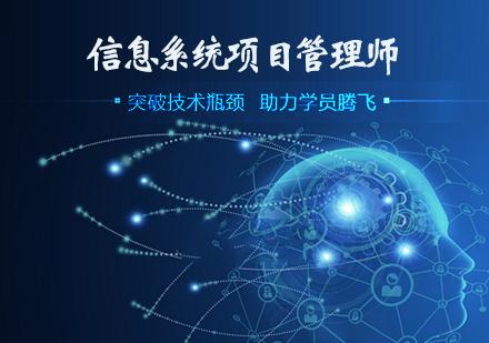 天津弱電工程培訓-信息系統項目管理師培訓