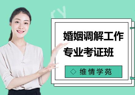 上海婚姻家庭咨詢師培訓-婚姻調解工作專業考證班